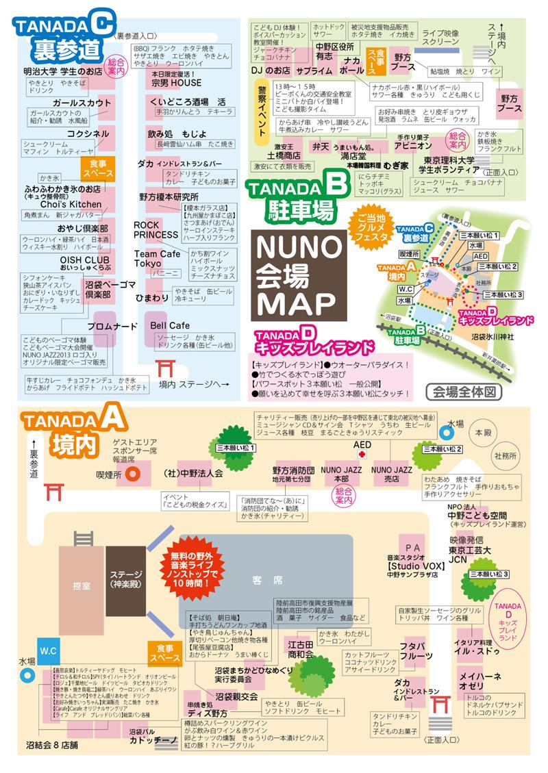 2013会場マップ
