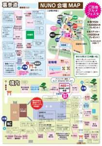 NUNO会場MAP