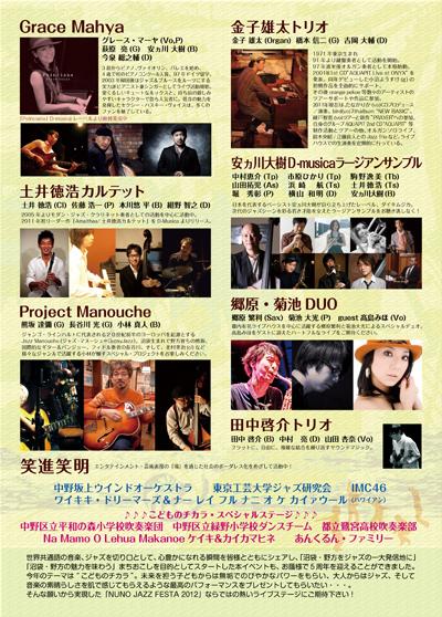 NUNO2012_チラシ_ウラ面