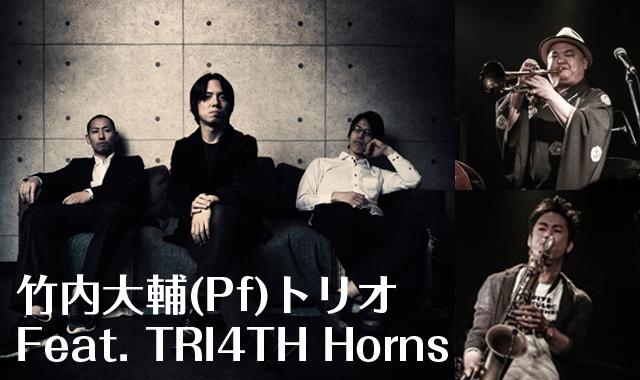 竹内大輔(Pf)トリオ Feat. TRI4TH Horns