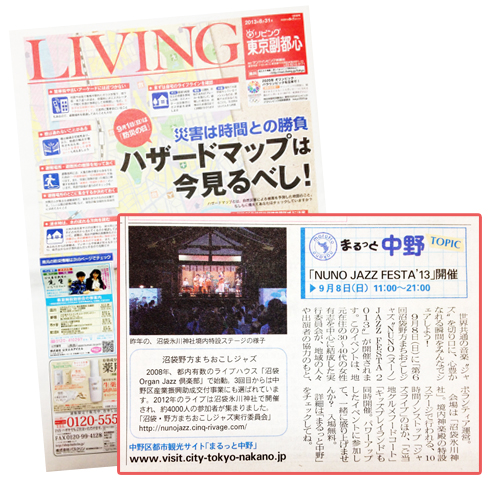 LIVING 2013年8月31日号に紹介