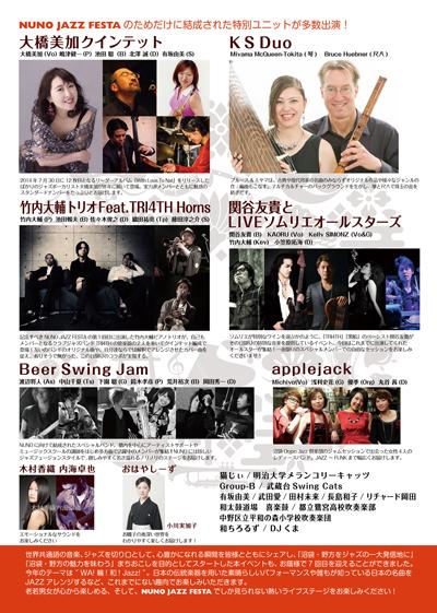 NUNO2014_チラシ_ウラ面