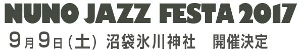 NUNO JAZZ FESTA  (ヌーノジャズフェスタ) 公式サイト