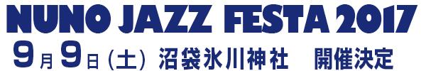 NUNO JAZZ FESTA  (ヌーノジャズフェスタ)2017 公式サイト