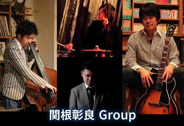 関根彰良Group